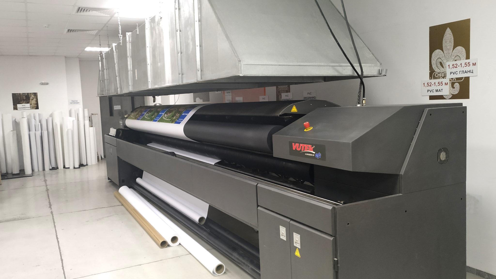 широкоформатен печат