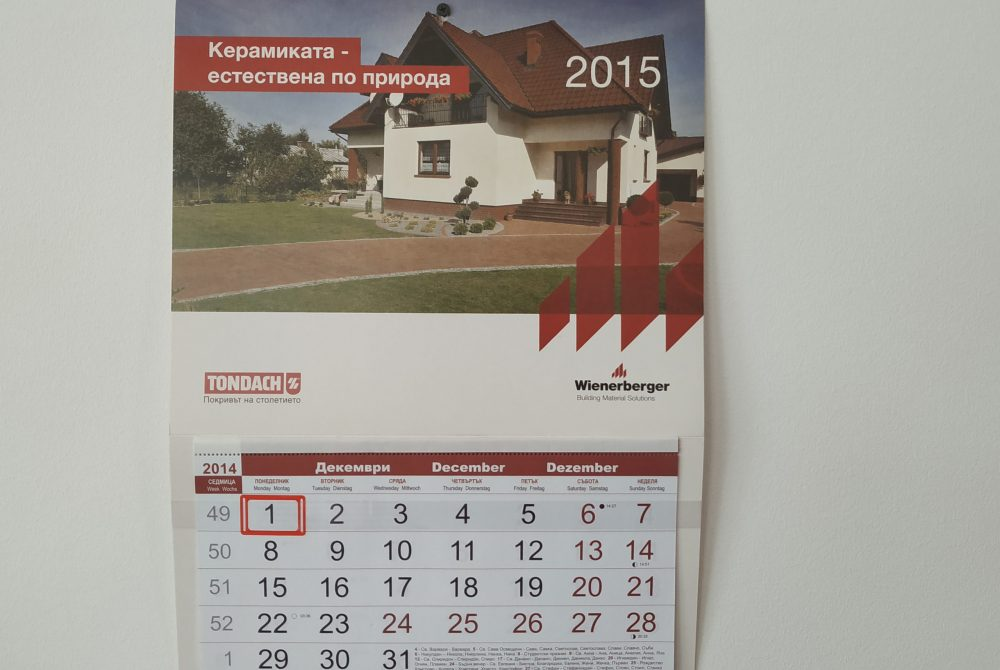 печат на календари